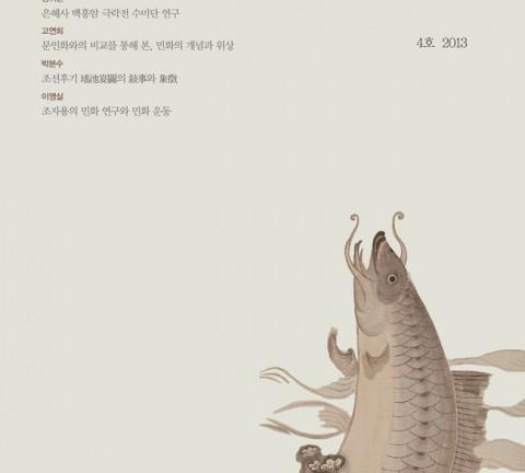 한국민화학회 학회지 한국민화 제4집 발간