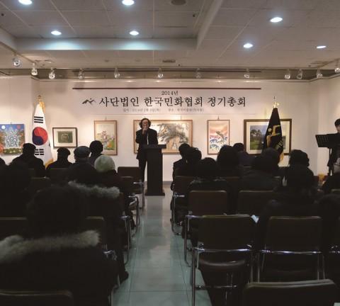 (사)한국민화협회 총회