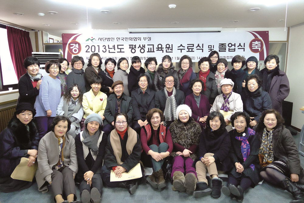 (사)한국민화협회