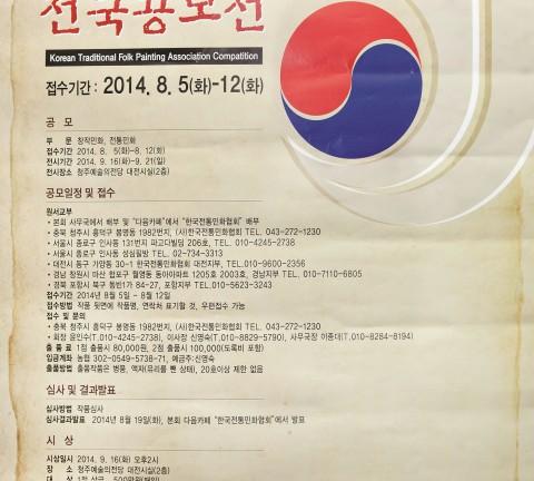 제3회 한국전통민화협회 전국민화공모전