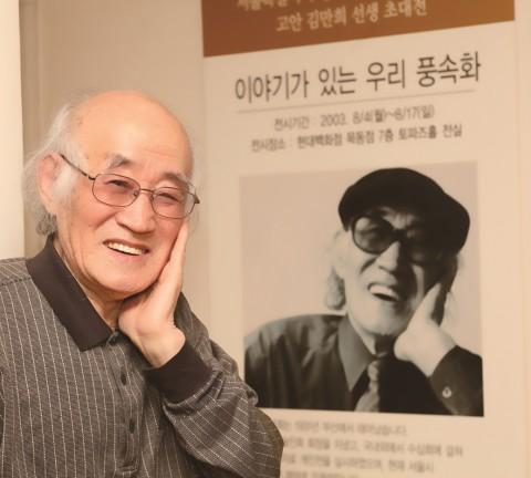 서울시 무형문화재 민화장 고안 김만희