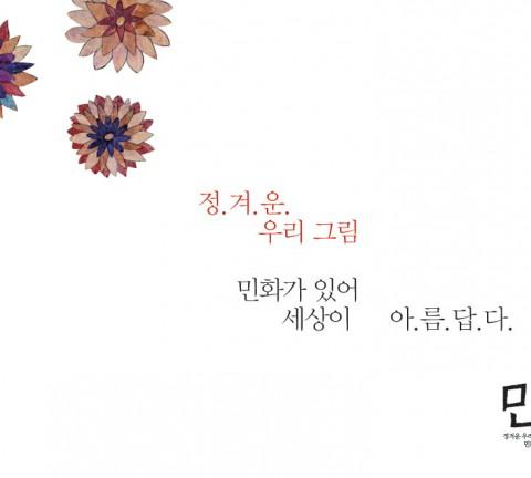 월간 민화 6월호