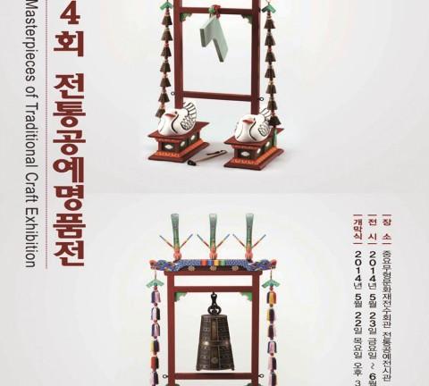 제34회 전통공예명품전