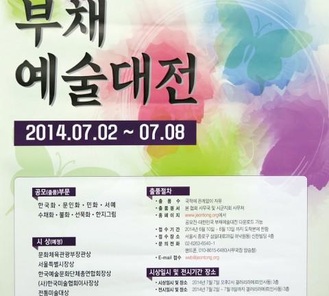 한국전통문화예술진흥협회, 2014 대한민국 부채예술대전