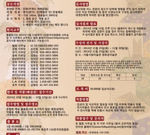 제7회 전국민화공모전