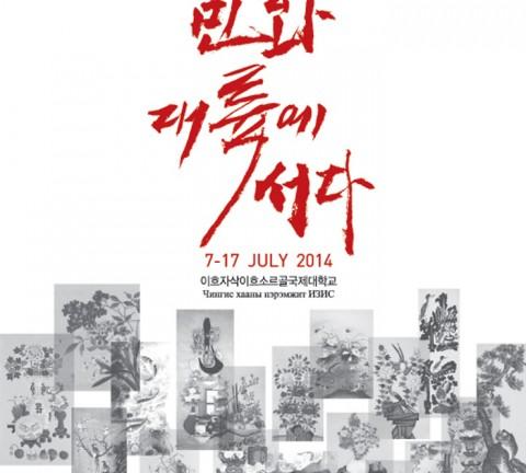 진솔당 몽골 징키스칸대학 초청전시