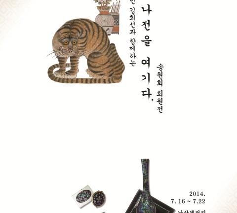 민화, 나전을 여기다 - 송원회 회원전