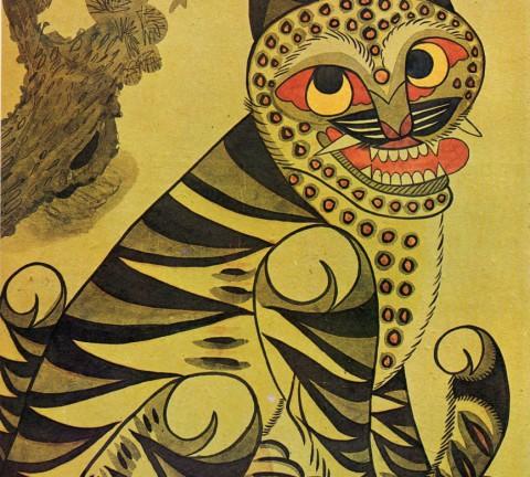 (도6) <까치 호랑이>, 지본채색, 1967년 조자용 발견, 55cm x 90cm, 호암 미술관 소장