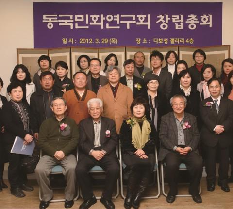 동국 민화연구회