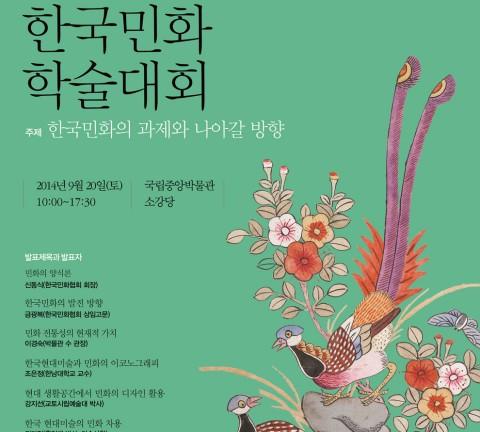 2014 한국민화 학술대회