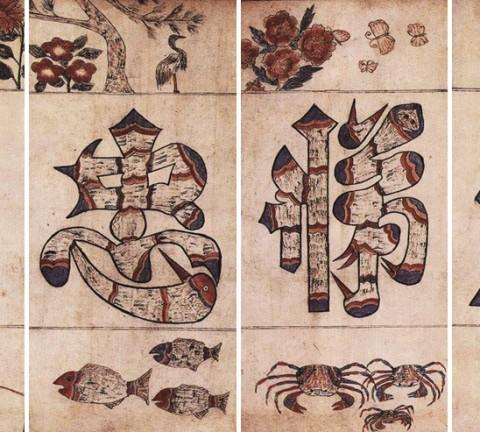 (도 5) 제주도 효제문자도 8폭 병풍, 프랑스 기메박물관