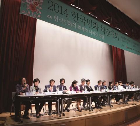 2014 전국민화 학술대회