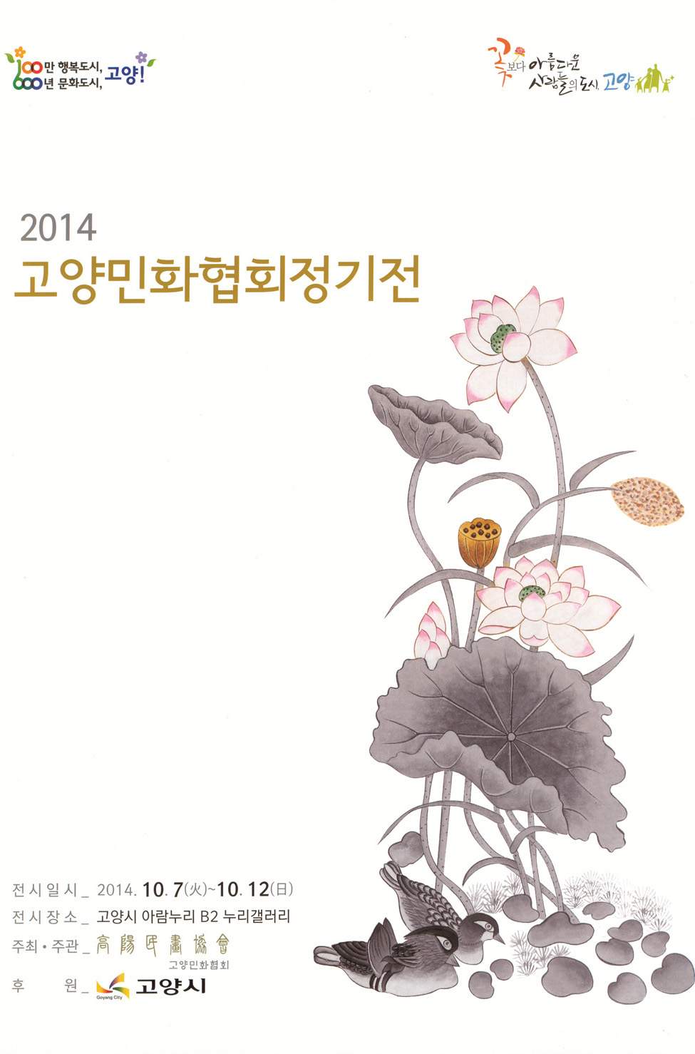 2014 고양민화협회 정기전
