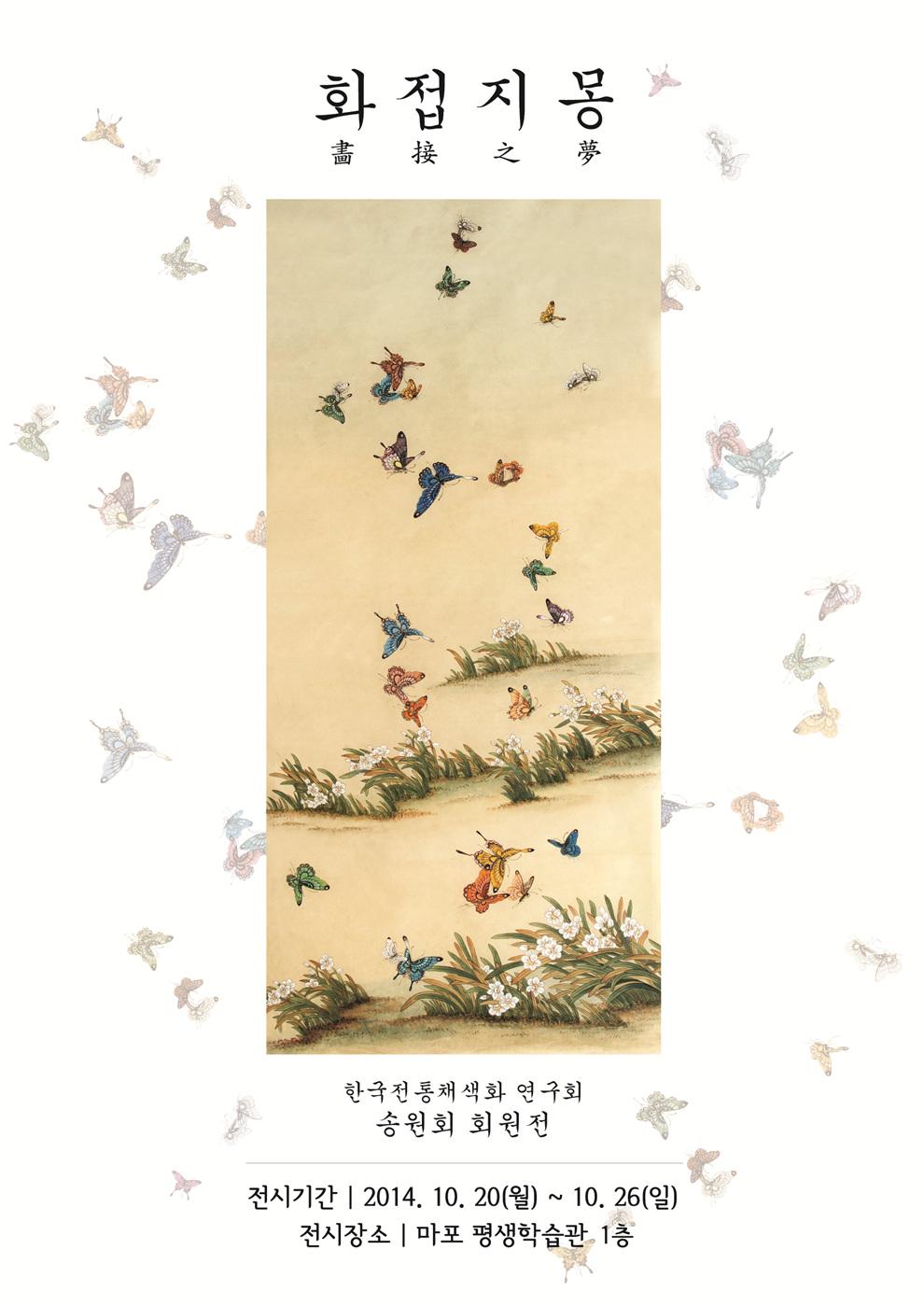 송원회 회원전, 화접지몽
