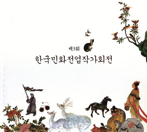 제3회 한국민화전업작가회전