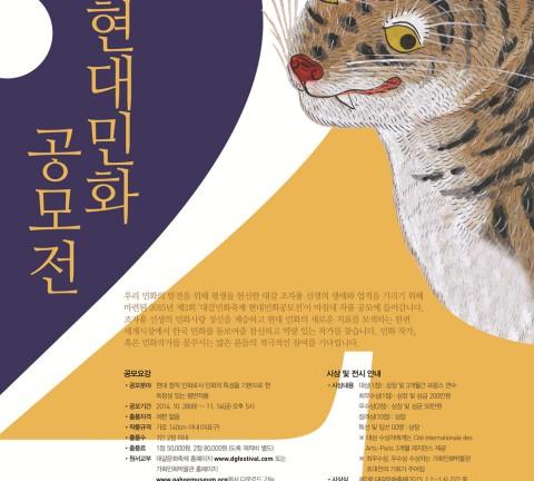대갈문화축제 공모전 포스터