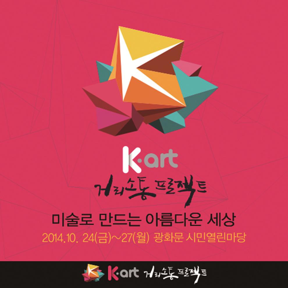 K-아트, 거리에서 시민과 소통 프로젝트