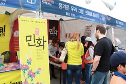 월간 민화, '코리아 매거진 페스티벌 2014' 참가