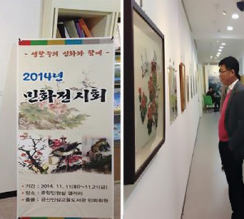 금산인삼고을 도서관 민화회원전