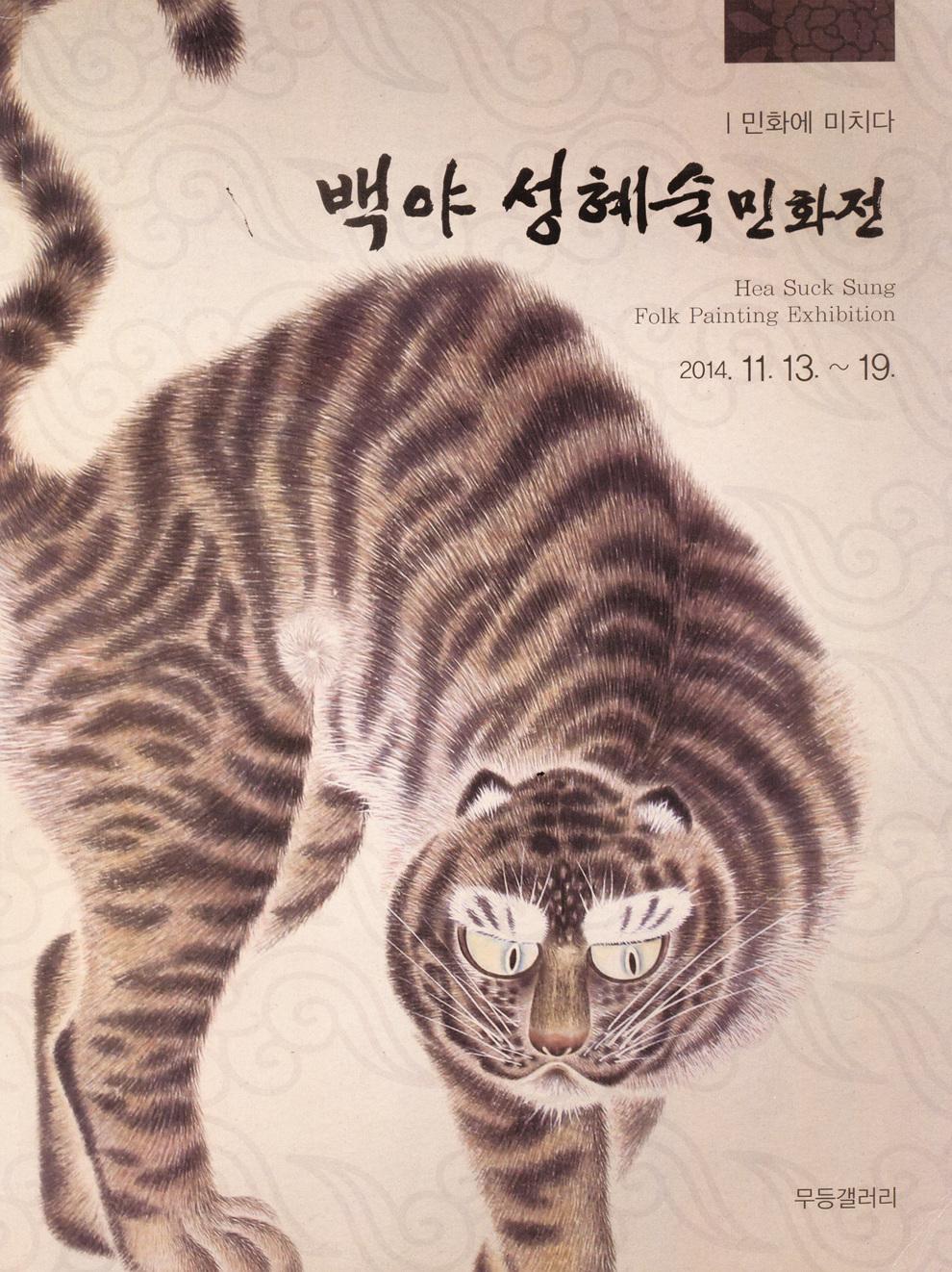 백야 성혜숙 민화전