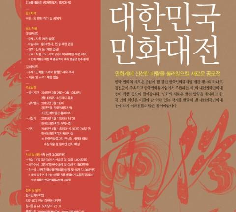 제1회 대한민국민화대전