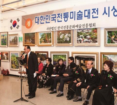 통일맞이 전통미술대전 수상자 시상식