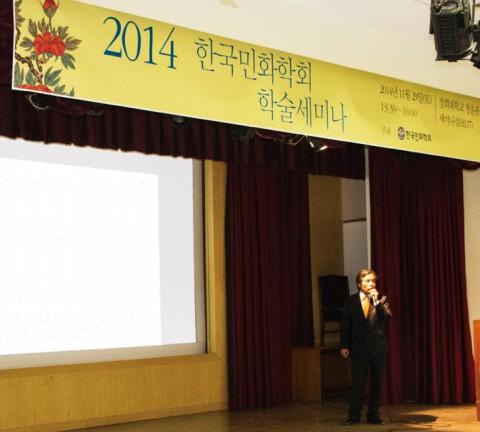 2014 한국민화학회 학술세미나