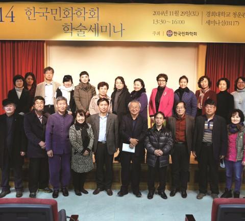 한국민화학회