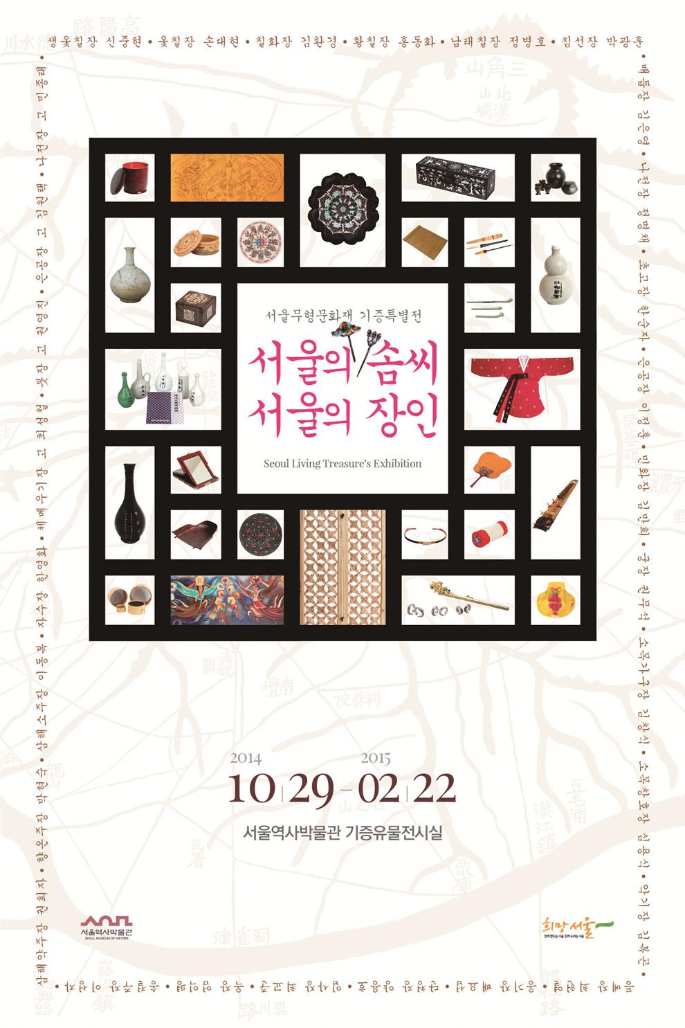 서울의 솜씨, 서울의 장인 展