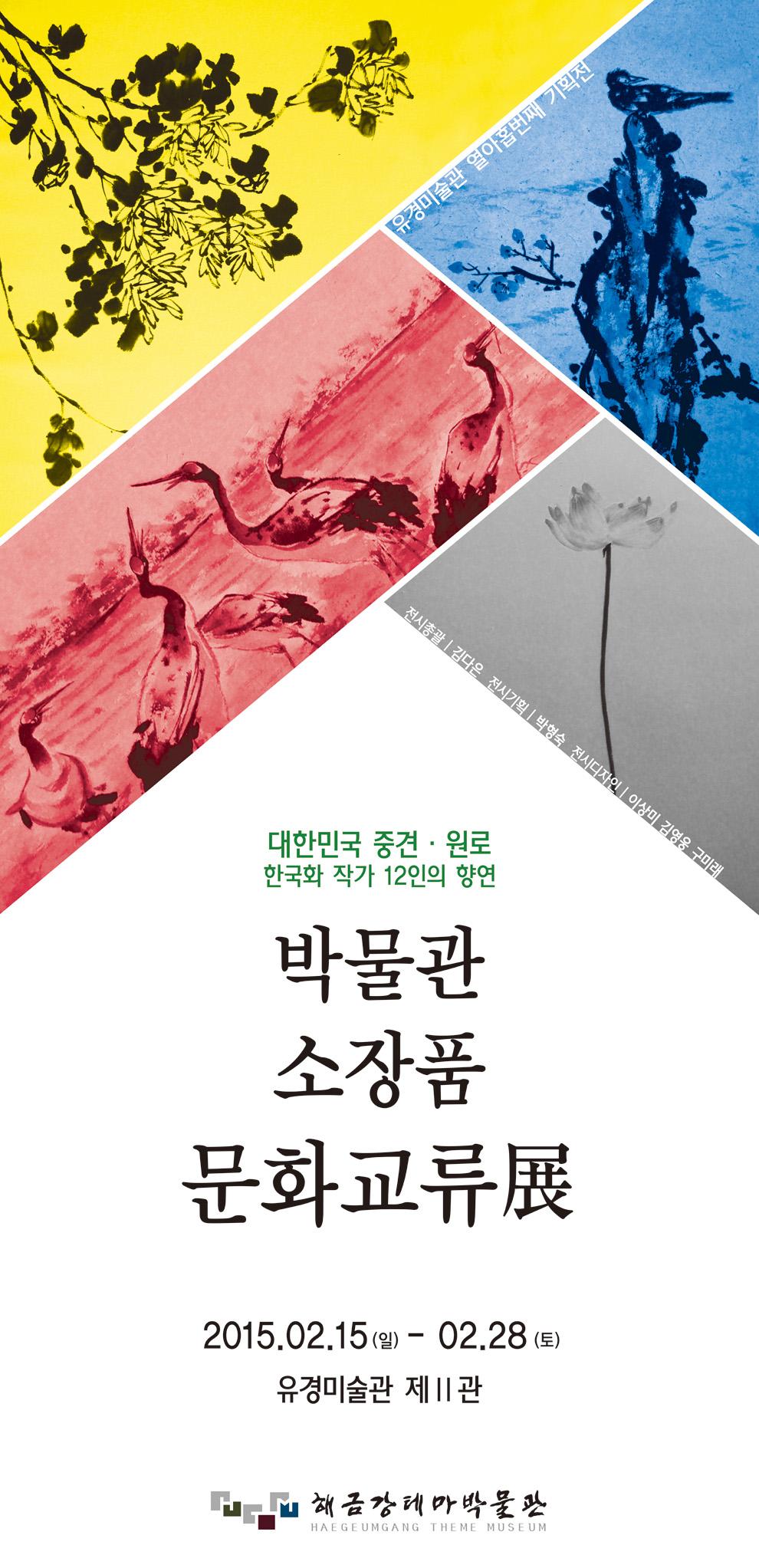 박물관 소장품 문화교류展