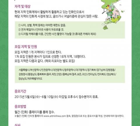 월간 민화 제1기 전국 지역리포터 모집