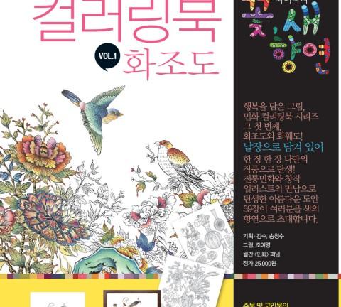 컬러링북 꽃 새 향연