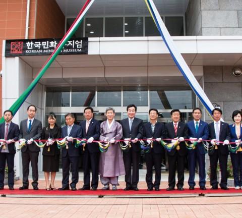 한국민화뮤지엄 오픈식