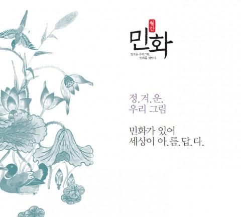월간 민화 7월호