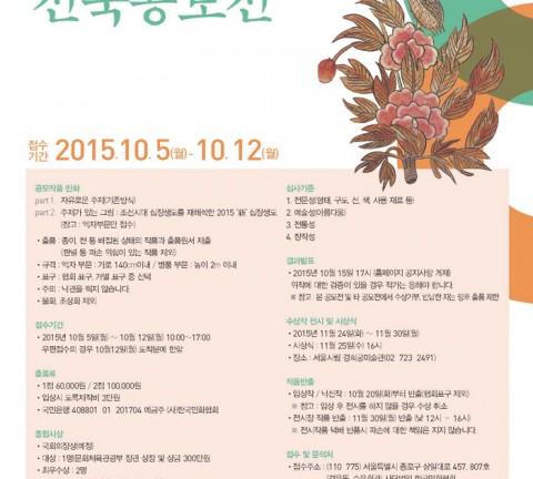 제8회 (사)한국민화협회 전국공모전