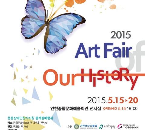 2015 Art Fair of Our History
