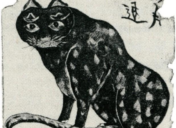 도 1. 고양이, 1884년 경