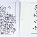 도10. 『정씨묵원 程氏默苑』 천보구여天保九如, 명(明), 1605