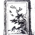 도14. 공작삽병 孔雀揷屛, 『진작의궤 進爵儀軌』 1828, 도설 세부, 규장각