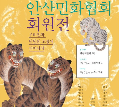 제4회 안산민화협회 회원전