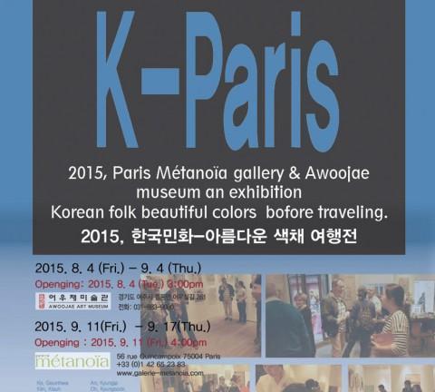 2015, 한국민화-아름다운 색채 여행전
