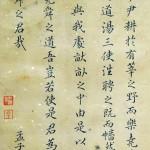 도 1. 양기성, , 《만고기관첩》, 18세기 전반, 종이에 채색, 33.5×29.4cm, 일본 야마토분카칸