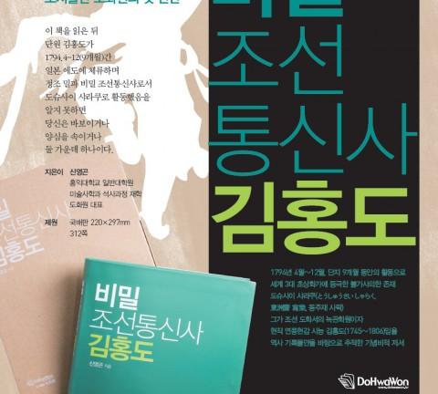 비밀 조선통신사 김홍도