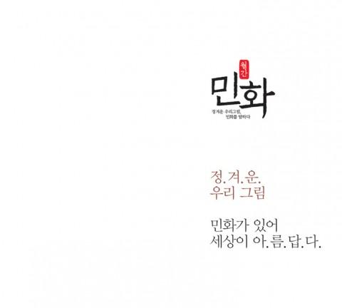 월간 민화 2015년 11월호