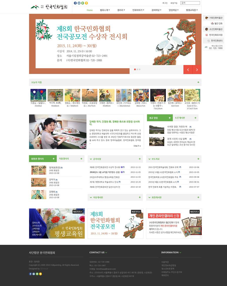 한국민화협회 홈페이지