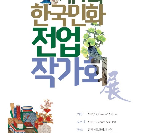 제4회 한국민화 전업작가회전