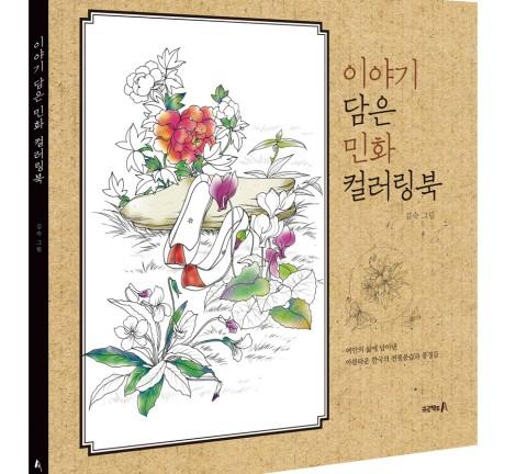 김숙 작가의 신간 발간, 이야기 담은 민화 컬러링북