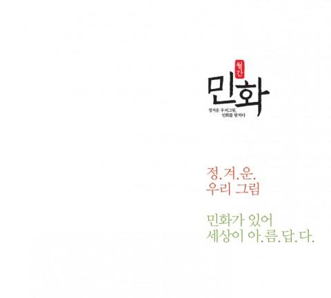 월간 민화 2015년 12월호 (스타트메세지)