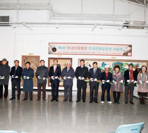 제8회 (사)한국민화협회 전국민화공모전 수상작 시상식