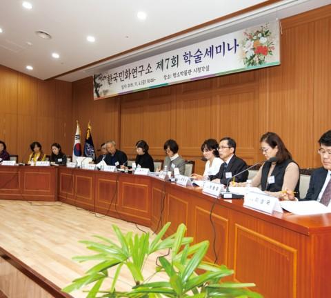 계명대학교 한국민화연구소 제7회 학술세미나